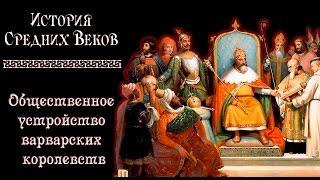 Общественное устройство варварских королевств (рус.) История средних веков.