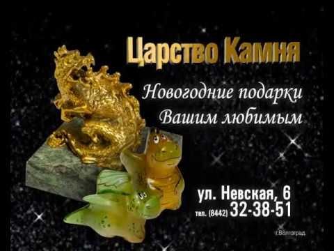 """ЦК DV_New.avi """" Царство камня"""" Волгоград ул.Невская,6"""
