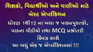 std 1 to 12 books,videos and MCQ best app for teacher,students and parents gujaratilakum