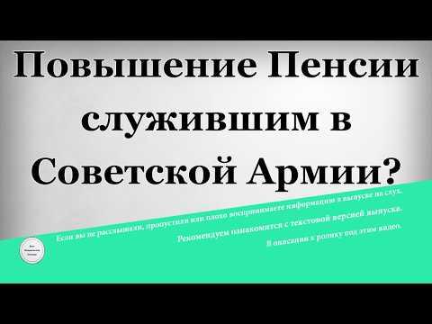 Повышение Пенсии служившим в Советской Армии?