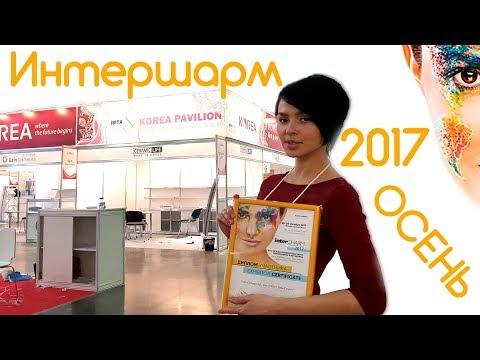 Выставка косметики Интершарм 2017 осень глазами участника / InterCHARM 2017