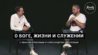 Эксклюзивное интервью С Александром Соколовым. cмотреть видео онлайн бесплатно в высоком качестве - HDVIDEO