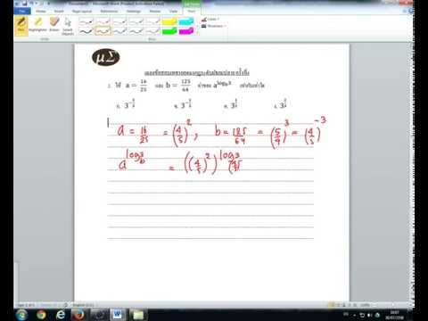 เฉลยข้อสอบเพชรยอดมงกุฎครั้งที่4 ข้อ 2