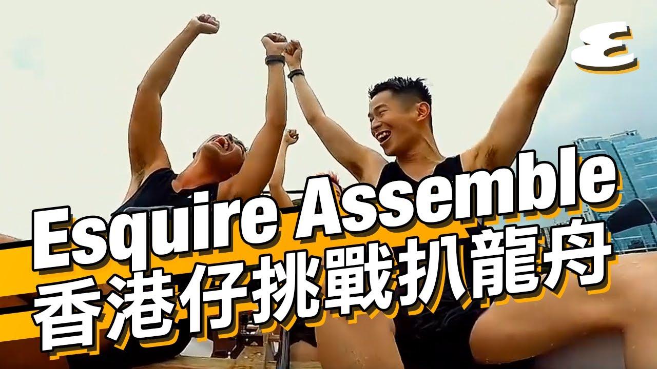 香港仔挑戰扒龍舟|Esquire Assemble|Esquire HK