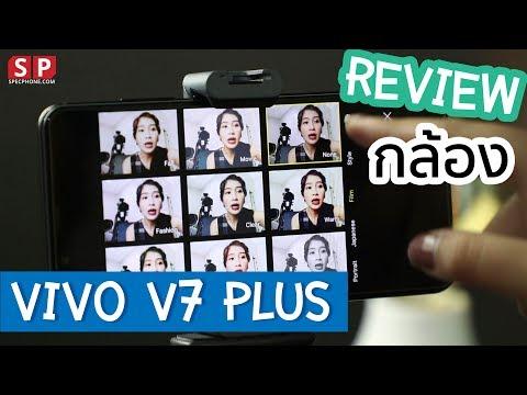 [Review] กล้องหน้า - หลัง  VIVO V7 PLUS กันแบบเต็มๆ กับกล้องหน้า 24 ล้าน!! - วันที่ 06 Oct 2017