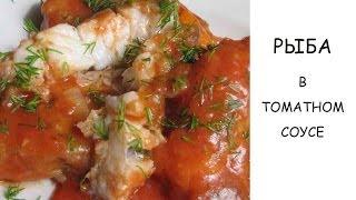 Рыба в томатном соусе. Быстрый рецепт приготовления рыбы в томатном соусе