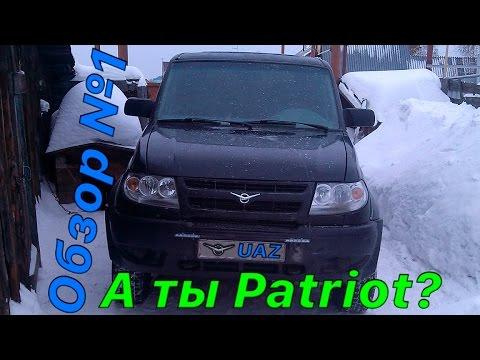 UAZ Patriot 2008 Первый  Обзор!