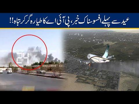 Exclusive!! PIA Passenger Plane Crashed In Karachi