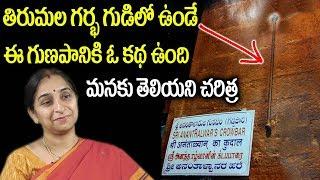 Sri Ananth Alwar's Life Connectivity to Lord Balaji || Ramaa Raavi || SumanTV