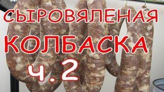 Приготовление сыровяленой колбасы в домашних условиях  2 ч.(, 2015-04-01T21:46:56.000Z)