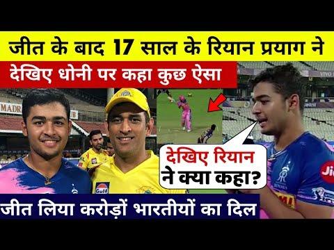 देखिये रोमांचक जीत के बाद Riyan Prayag ने खोला Dhoni पर अपना दिल कही दिल छु लेने वाली बात,सब हैरान