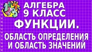 ФУНКЦИИ. ОБЛАСТЬ ОПРЕДЕЛЕНИЯ И ОБЛАСТЬ ЗНАЧЕНИЙ. Видеоурок   АЛГЕБРА 9 класс
