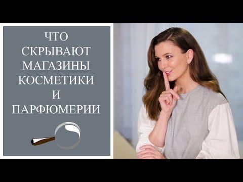 Вся правда о магазинах косметики и парфюмерии 🛒