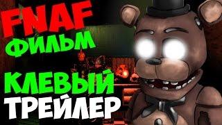 Five Nights At Freddy's - ТРЕЙЛЕР ФИЛЬМА! - 5 Ночей у Фредди