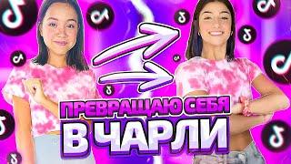ПРЕВРАЩАЮ СЕБЯ В ЧАРЛИ Д'АМЕЛИО/Видео Мария ОМГ