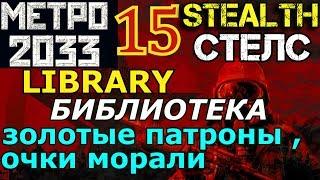 METRO 2033 STEALTH стелс # 15 Библиотека / Library / золотые патроны очки морали ножи knives