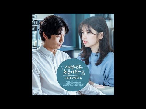 Heejin 희진 Feat. 이요한 (OFA) - Shelter 이번 생은 처음이라 OST Part 6 / Because This Is My First Life OST Part 6