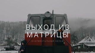 Выход из Матрицы | Exit the Matrix (документальный фильм)
