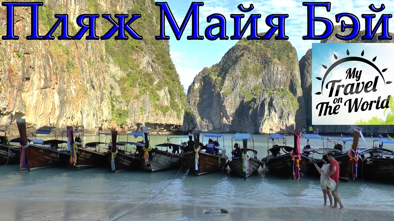 Пляж Майя Бэй на острове Пи-Пи-Лей, Таиланд - YouTube