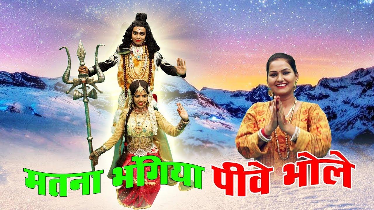 Haryanvi Dj Song 2018 Bhole Baba video song Mp3, Mp4 Download