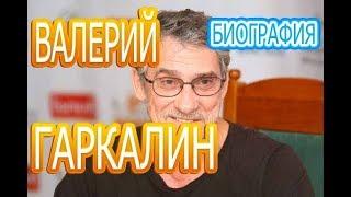Валерий Гаркалин - Интересные факты личной жизни, жена, дети. Сериал Между нами девочками-2