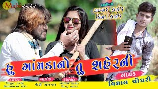 Hu Gamda No Tu Serni| Vishal Chaudhary New Song| Gabbar Thakor| Vina Thakor Full HD Song 2019