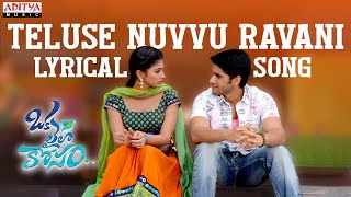 Oka Laila Kosam Full Songs - Telusule Song With Lyrics - Naga Chaitanya, Pooja Hegde