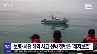 작년 보령·서천 해역 사고 선박 절반은 `레저보트`/대…