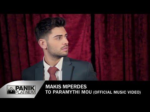 Μάκης Μπερδές - Το Παραμύθι Μου - Official Music Video
