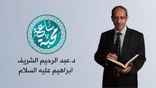 د.عبد الرحيم الشريف - ابراهيم عليه السلام