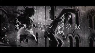 MISIA『オルフェンズの涙』 TVアニメ「機動戦士ガンダム 鉄血のオルフェンズ」ED