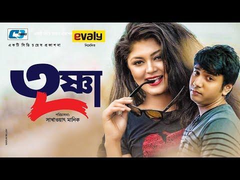 Trishna | তৃষ্ণা | Mousumi Hamid | Tanvir | Kollan Kuraiya | Jevin Ahmed | Bangla Natok