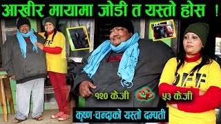 हेर्नुस अनौठो जोडी- नेपाल कै मोटो व्यक्तिको यति पातली सुन्दरी श्रीमती।। कसरी भयो बिहे ? pant Couple