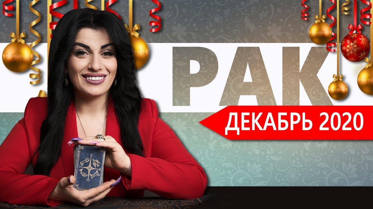 РАК ДЕКАБРЬ 2020. Расклад Таро от Анны Арджеванидзе