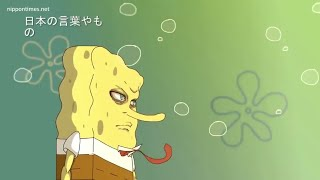 What if SpongeBob is an Japanese anime ؟   《opning》