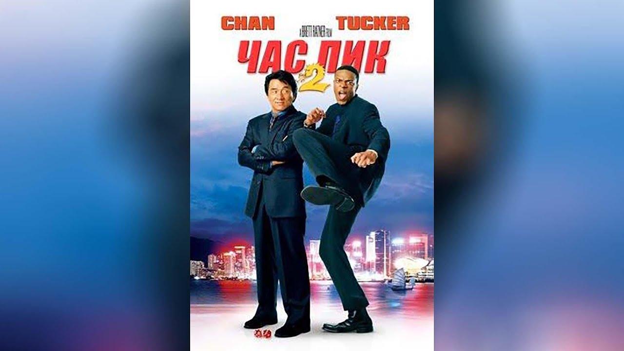 Час пик 2 смотреть онлайн, 2001