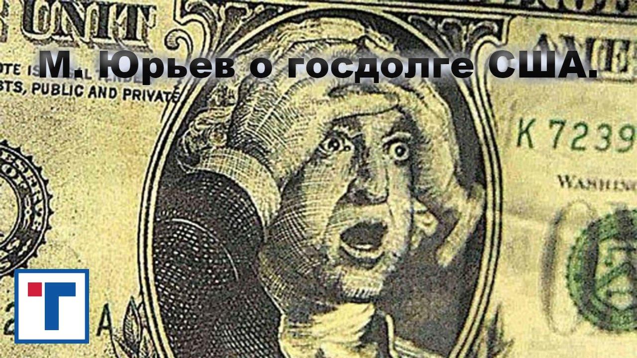 М. Юрьев о госдолге США. ГлавТема