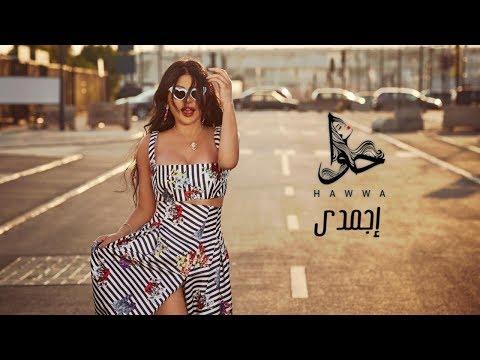 Haifa Wehbe - Egmady (Official Lyric Video) | هيفاء وهبي - اجمدي