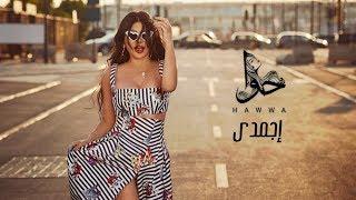 Haifa Wehbe - Egmady (Official Lyri...