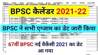 BPSC official calendar 2021-22 || bpsc 67th notification,bpsc vacancy 2021,bpsc exam date, bpsc 2021