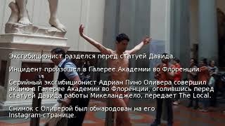 Эксгибиционист разделся перед статуей Давида