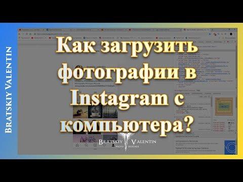 Как загрузить фотографии в Instagram с компьютера ?