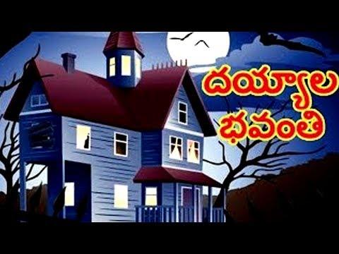 Telugu Children Best Story   Dhayala Bhavanthi   Telugu Chandamama Kathalu   Best Morel Story  