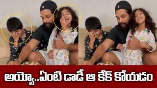 Allu Arjun Father Day Special ll అయ్యో ఏంటి  డాడీ ఆ కేక్ కట్ చేయడం..