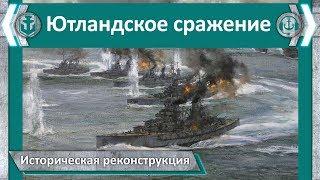 """Реконструкция """"Ютландское сражение"""". World of WarShips"""