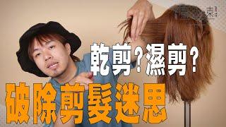 剪髮到底要乾剪還濕剪|髮型師的專業考量