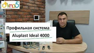 Пластиковые окна aluplast 4000 обзор → ОКна 5. Окна aluplast ideal 4000 Киев видео компании ОКна5.