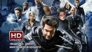 Люди Икс: Дни минувшего будущего - Русский трейлер