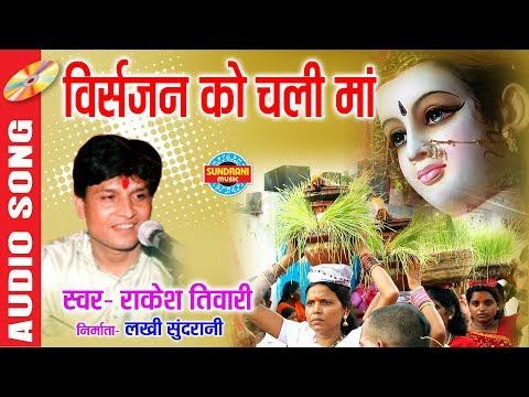 Visarjan Ko Chali Maa - विसर्जन को चली माँ | Rakesh Tiwari -  09826290200