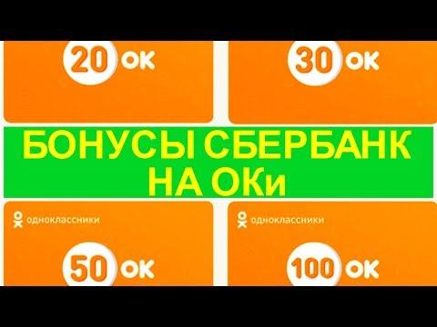 Cпасибо от Cбербанка в Одноклассниках обменять бонусы на Оки